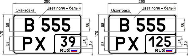 С января 2019 года автомобильные номерные знаки будут оформляться по-новому