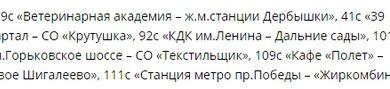 В Казани закроют сразу шесть автобусных маршрутов