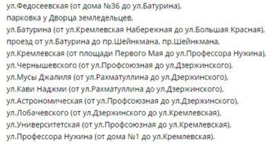 В центре Казани перекроют дороги из-за огня Универсиады