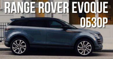 Range Rover Evoque 2019 - Обзор самого красивого женского автомобиля