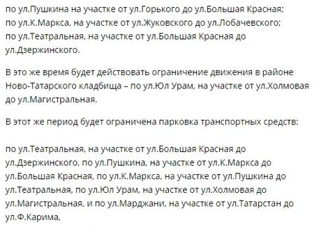 В центре Казани из-за похорон певца перекроют дороги