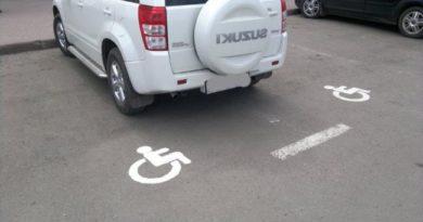 Стоит ли парковаться на местах для инвалидов