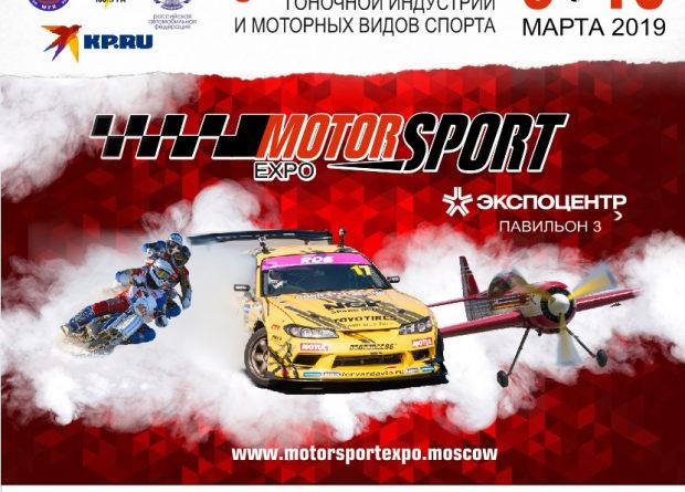 Команда «КАМАЗ-мастер» примет участие в выставке Motorsport Expo 2019 - Все самые быстрые в центре Москвы!