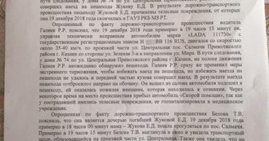 В Казани отказались возбуждать дело на водителя, насмерть сбившего женщину
