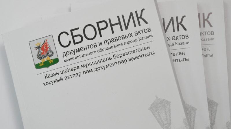 Выходит Сборник документов МО Казани №3