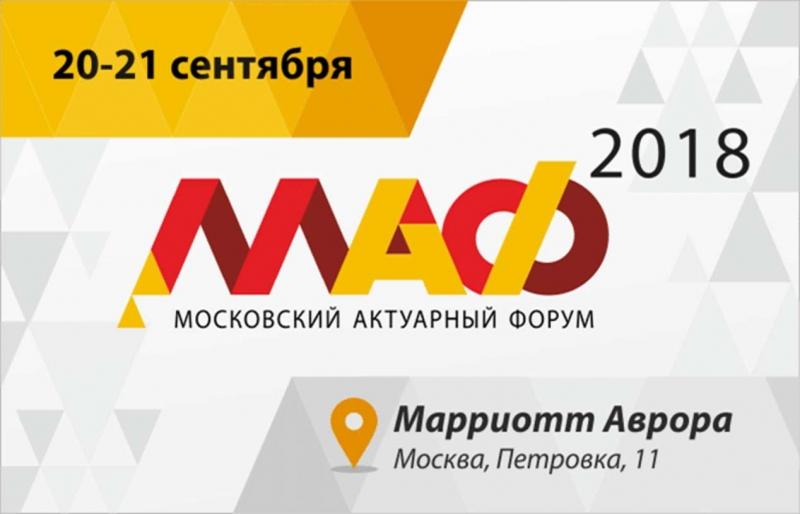 Московский актуарный форум пройдет в Москве 20-21 сентября 2018 года