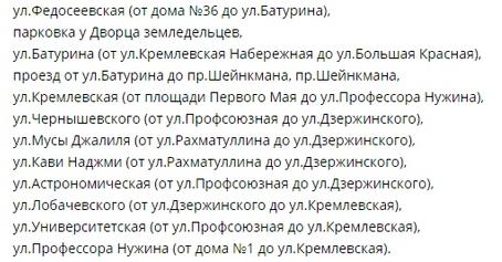 В центре Казани перекроют ряд улиц из-за огня Универсиады