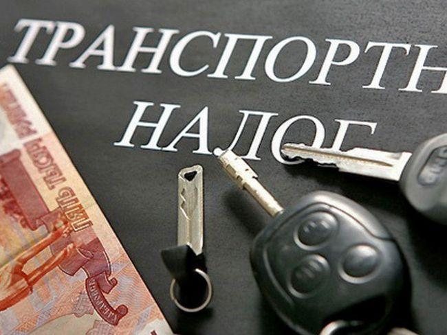 Кому могут дать льготы на уплату транспортного налога?