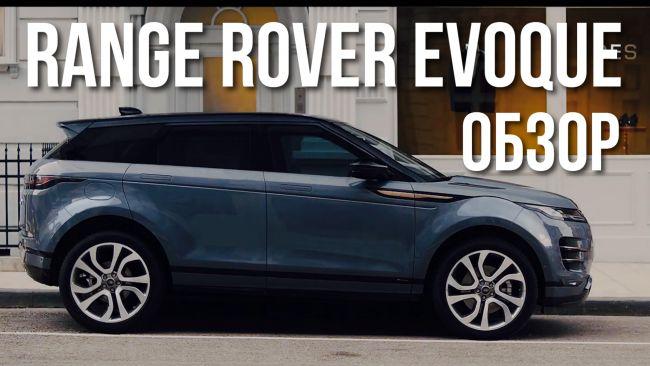 Range Rover Evoque 2019 – Обзор самого красивого женского автомобиля