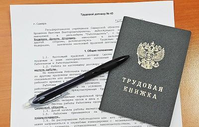 Татарстанцы поручили чиновникам остановить рост безработицы в 2019 году