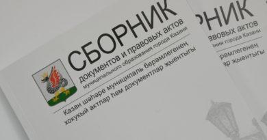 Опубликована электронная версия Сборника документов МО Казани №4