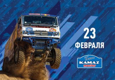 КАМАЗ-мастер: С Днем защитника Отечества!