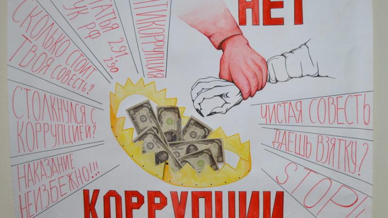 Казань присоединится к международному конкурсу социальной антикоррупционной рекламы