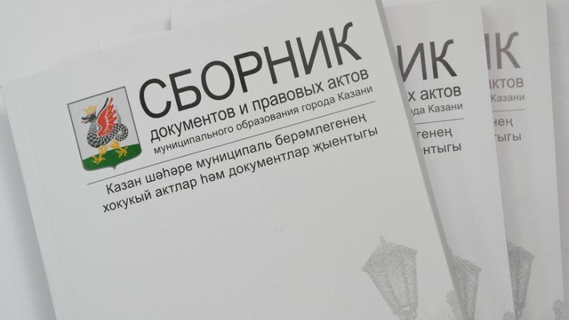 Опубликована электронная версия Сборника документов МО Казани №26