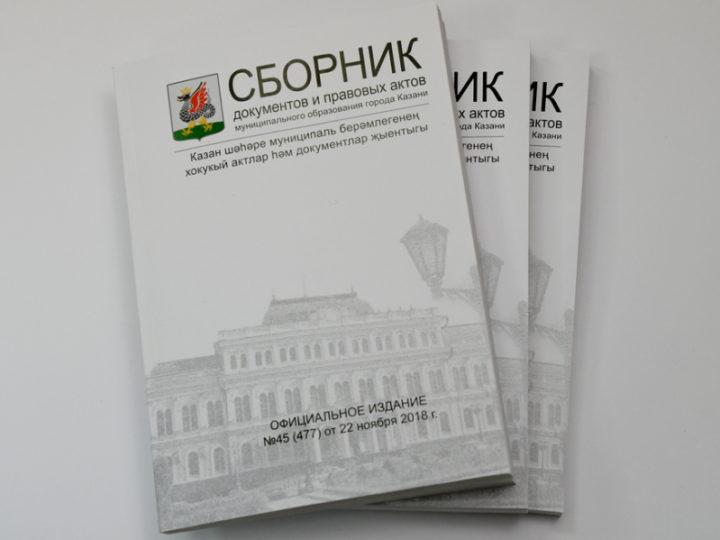 Опубликована электронная версия Сборника документов МО Казани №37