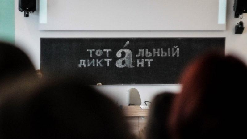 17 октября казанцы напишут «Тотальный диктант»