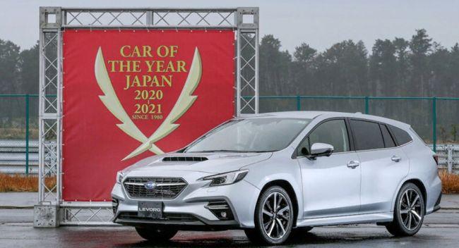 Лучшие автомобили в Японии: главная награда досталась Subaru Levorg