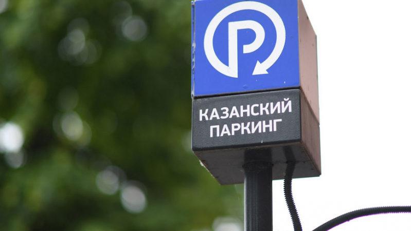 Казанские парковки будут работать в льготном режиме еще 2 месяца