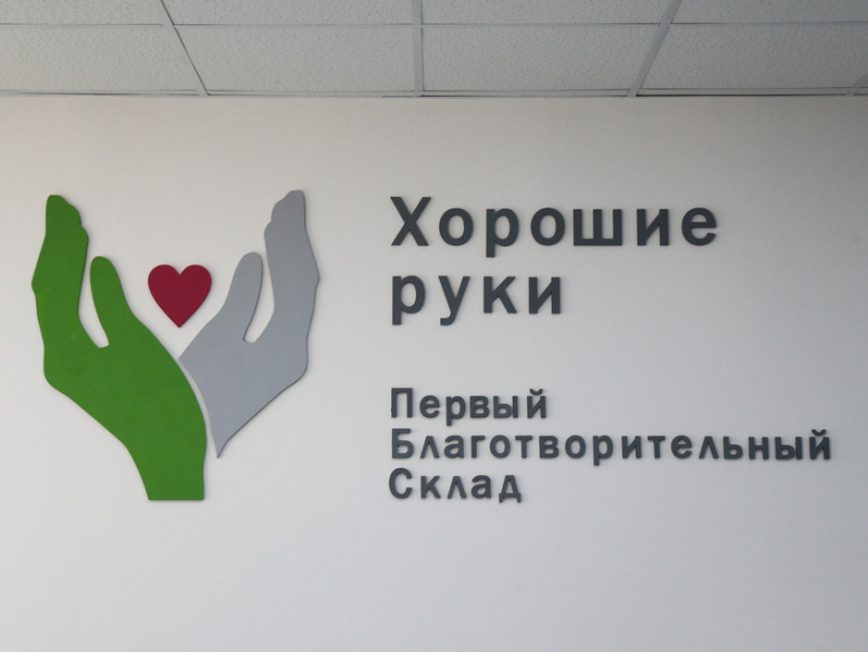 Казанский благотворительный склад «Хорошие руки» не будет работать в майские праздники