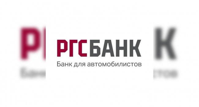 РГС Банк запустил электронного кассира в дилерском центре и повысил лимит кредитования АГ «АВИЛОН»