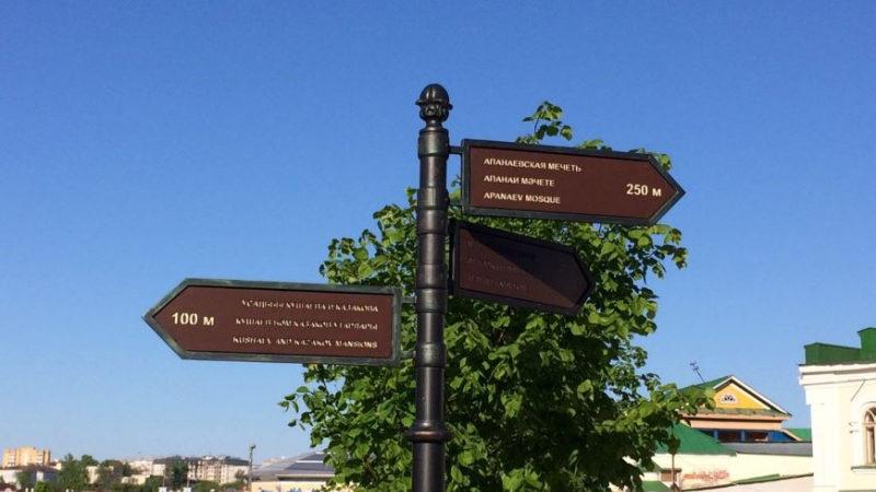 Открыта предварительная запись на экскурсию по Старо-Татарской слободе на татарском языке