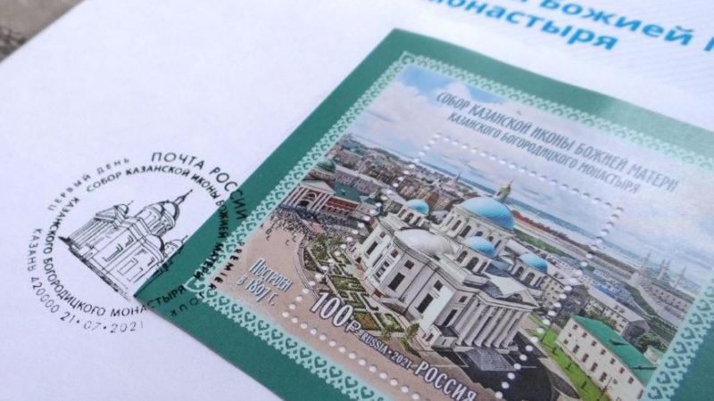 Воссозданию собора Казанской иконы Божией Матери посвятили почтовую марку