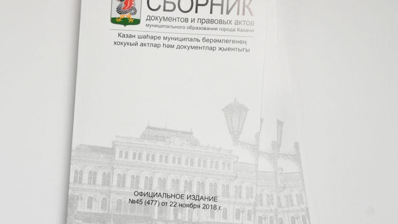 Выходит Сборник документов МО Казани №41
